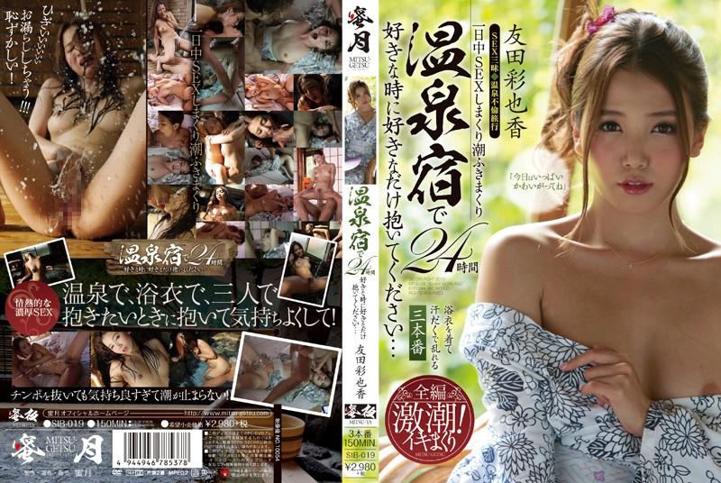 温泉宿で24時間 好きな時に好きなだけ抱いてください… 友田彩也香