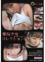 中だし人形 愛玩少女コレクション9 ダウンロード
