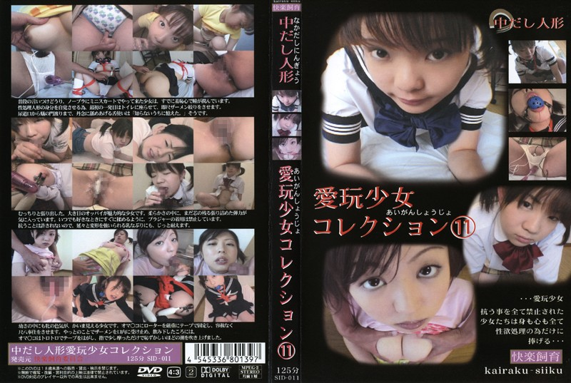 (sid011)[SID-011] 中だし人形 愛玩少女コレクション11 ダウンロード