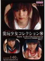 中出し人形 愛玩少女コレクション16 ダウンロード
