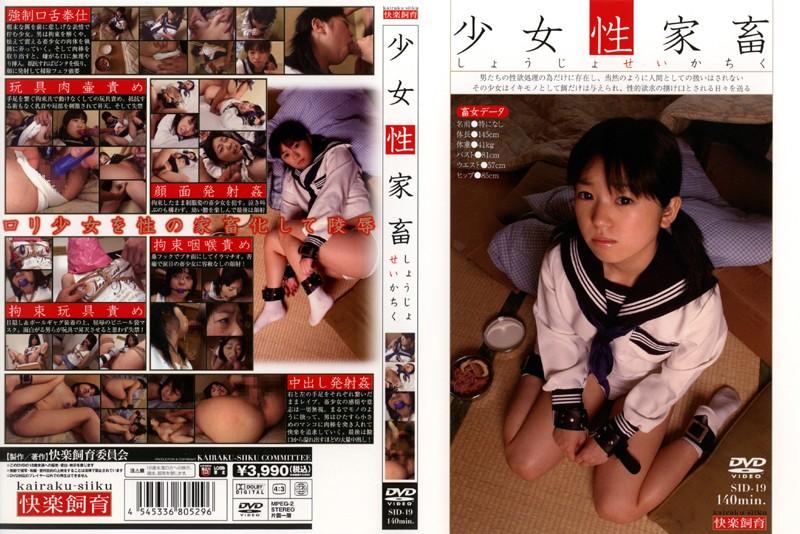 (sid19)[SID-019] 少女性家畜 ダウンロード