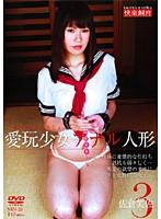 愛玩少女 アナル人形3 佐倉美佐 ダウンロード