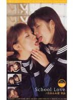 School Love 三月あん&南星良 sih001のパッケージ画像