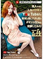 [完全リアルドキュメント] 美人すぎる人気パツキンY○u Tuberを取材と称しアポを取りガチンコ生Sex交渉してみた! in LA