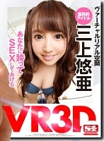 [SIVR-003] [VR × S1] National Idol Mikami Yuya Will SEX Over You In Virtual Real Space
