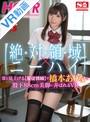 【VR】【絶対領域×ニーハイ...