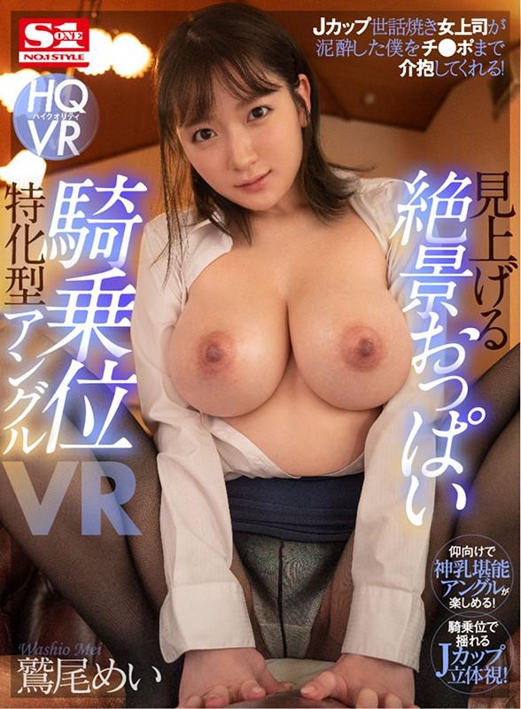【VR】Jカップ世話焼き女上司が泥●した僕をチ●ポまで介抱してくれる! 見上げる絶景おっぱい騎乗位特化型アングルVR 鷲尾めい