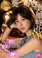 【VR】葵つかさの美顔特化VR 酔ってムラムラ全開の美女にキスされること100回以上!全身舐め尽くし濃厚接吻性交