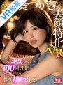 【VR】葵つかさの美顔特化VR 酔ってムラムラ全開の美女にキスされること100回