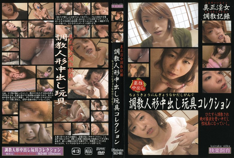 SKD-001 Breaking In Creampie Doll Toys Collection.