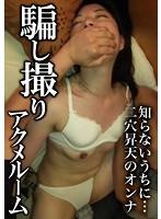 騙し撮りアクメルーム vol.2 茜 23才 ほろ酔い美白娘が騙されて弄ばれて泣きベソかきながらトロまん痙攣