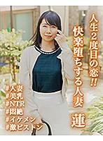 人生2度目の恋!!快楽堕ちする人妻 蓮 ダウンロード