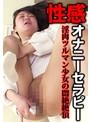 性感オナニーセラピー vol.9 淫肉ツルマン少女の悶絶絶頂