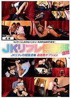 tokyo盗撮JKリフレ倶楽部盗撮 ダウンロード