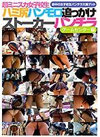 超ミニスカ女子校生ハミ尻パンモロ追っかけストーカーパンチラ ゲームセンター編 ダウンロード