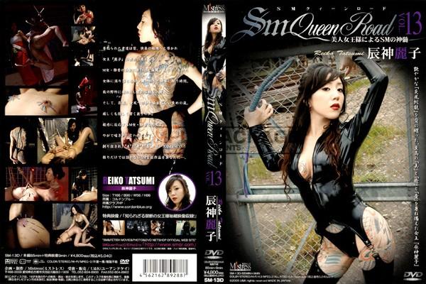 SMクィーンロード VOL.13 辰神麗子