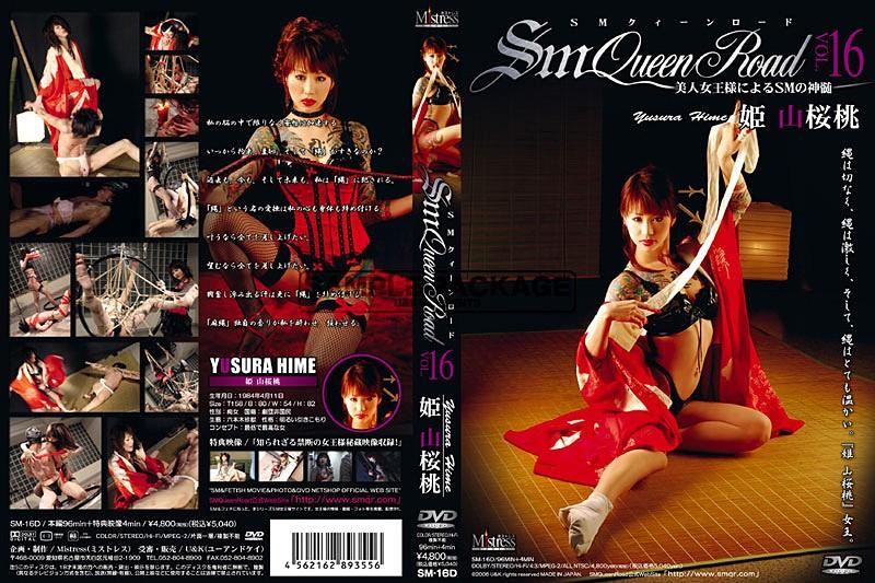 SMクィーンロード VOL.16 姫山桜桃