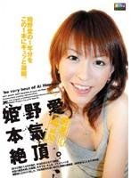 姫野愛 本気 絶頂 ダウンロード