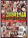 しのプロ2009年全作品集