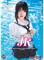 濡れたJK 2 ダウンロード
