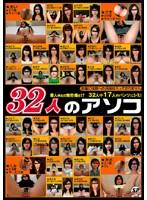 32 Girls' Vaginas 下載