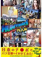 素人ナンパHunters 外人編 日本のチ●ポでパツ金娘をイかせてみた! ダウンロード