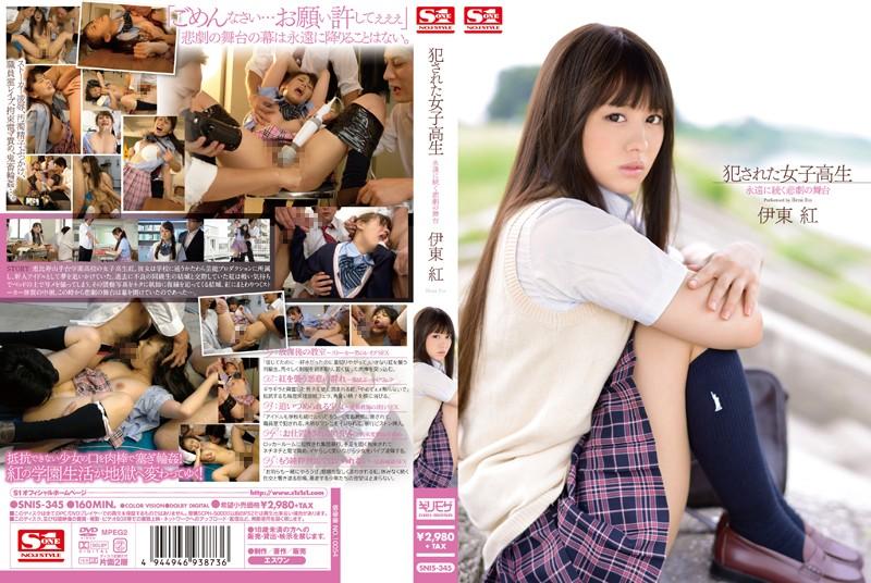 snis00345pl - 女子学生エロGIF画像|男子生徒に輪姦されてる感じのエロギフ画像