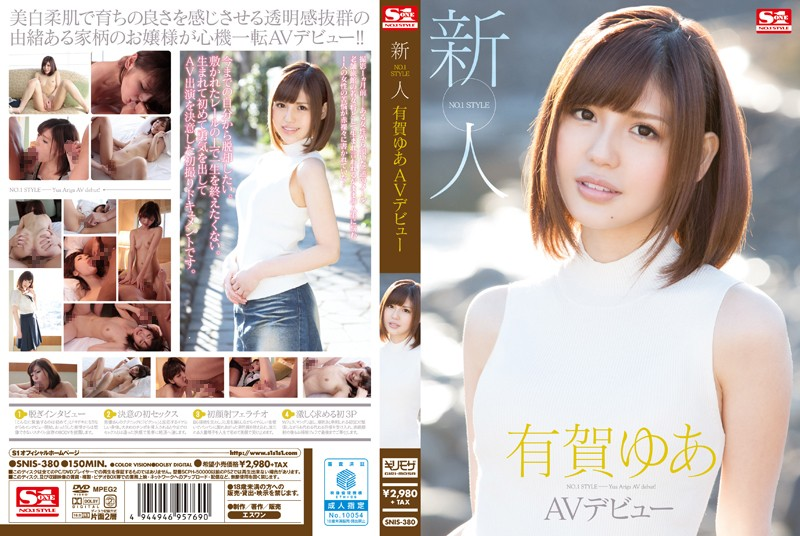 snis380「新人NO.1 STYLE 有賀ゆあ AVデビュー」(エスワン ナンバーワンスタイル)