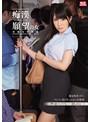 痴●願望の女 変態女教師編 葵(snis00441)