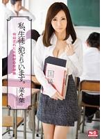 私、生徒に犯されています。 脅迫された女教師の放課後 [SNIS-525]