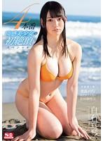 4本番 肉感美少女の初絶頂スペシャル 白石真琴 ダウンロード