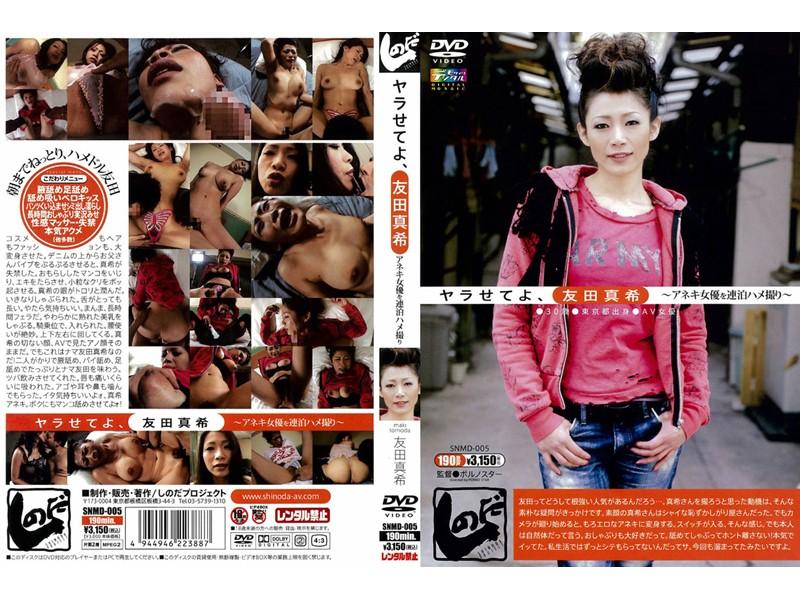 ヤラせてよ、友田真希 アネキ女優を連泊ハメ撮り 友田真希
