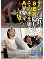 ナンパ連れ込みSEX隠し撮り・そのまま勝手にAV発売。する 23才まで童貞 Vol.1