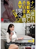 ナンパ連れ込みSEX隠し撮り・そのまま勝手にAV発売。する23才まで童貞 Vol.3 ダウンロード