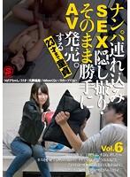 ナンパ連れ込みSEX隠し撮り・そのまま勝手にAV発売。する23才まで童貞 Vol.6 ダウンロード