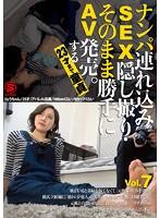 ナンパ連れ込みSEX隠し撮り・そのまま勝手にAV発売。する23才まで童貞 Vol.7 ダウンロード
