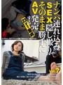 ナンパ連れ込みSEX隠し撮り・そのまま勝手にAV発売。する23才まで童貞 Vol.7