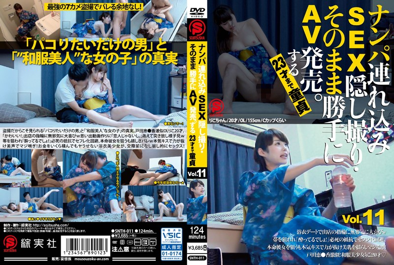 ナンパ連れ込みSEX隠し撮り・そのまま勝手にAV発売。する23才まで童貞 Vol.11
