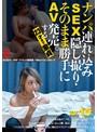 ナンパ連れ込みSEX隠し撮り・そのまま勝手にAV発売。する23才まで童貞 Vol.15