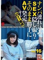 ナンパ連れ込みSEX隠し撮り・そのまま勝手にAV発売。する23才まで童貞 Vol.16 ダウンロード