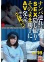 ナンパ連れ込みSEX隠し撮り・そのまま勝手にAV発売。する23才まで童貞 Vol.16(snth00016)
