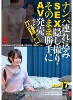 ナンパ連れ込みSEX隠し撮り・そのまま勝手にAV発売。する23才まで童貞 Vol.17 ダウンロード