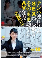 ナンパ連れ込みSEX隠し撮り・そのまま勝手にAV発売。する23才まで童貞 Vol.18 ダウンロード