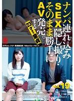 ナンパ連れ込みSEX隠し撮り・そのまま勝手にAV発売。する23才まで童貞 Vol.19 ダウンロード
