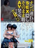 ナンパ連れ込みSEX隠し撮り・そのまま勝手にAV発売。する23才まで童貞 Vol.20