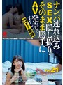 ナンパ連れ込みSEX隠し撮り・そのまま勝手にAV発売。する23才まで童貞 Vol.21(snth00021)
