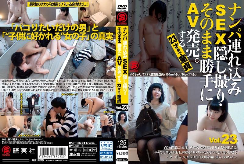 素人 ナンパ連れ込みSEX隠し撮り・そのまま勝手にAV発売。する23才まで童貞 Vol.23
