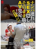 ナンパ連れ込みSEX隠し撮り・そのまま勝手にAV発売。する23才まで童貞 Vol.26 ダウンロード