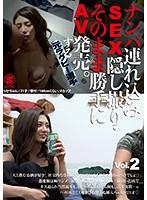 ナンパ連れ込みSEX隠し撮り・そのまま勝手にAV発売。する元ラグビー選手 Vol.2