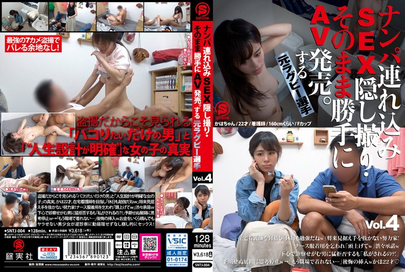 SNTJ-004 Former Rugby Player Takes Her to a Hotel, Films the Sex on Hidden Camera, and Sells it as Porn. vol. 4